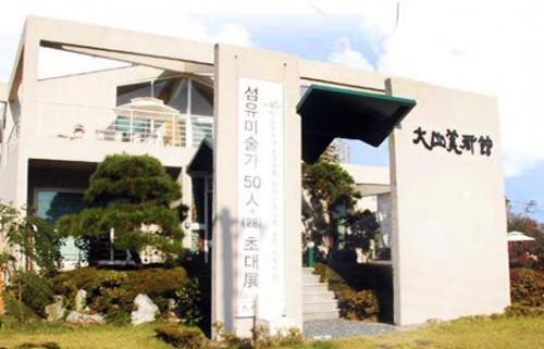 대산미술관