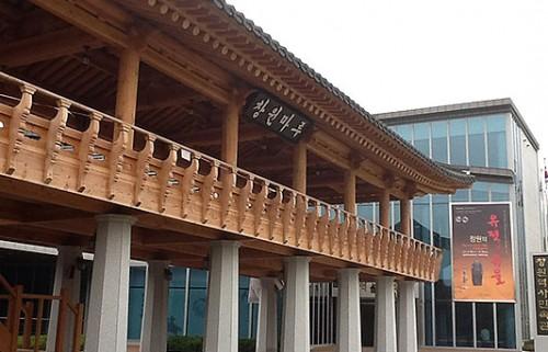 창원역사민속관
